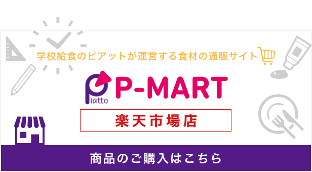 P-MART 楽天市場店